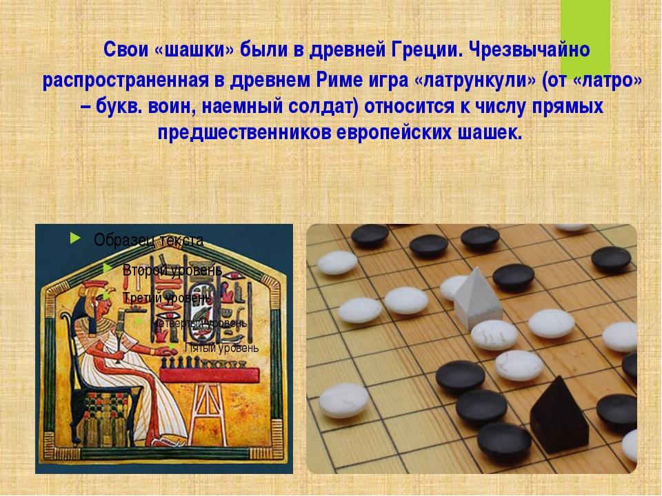 Свои «шашки» были в древней Греции. Чрезвычайно распространенная в древнем Р...