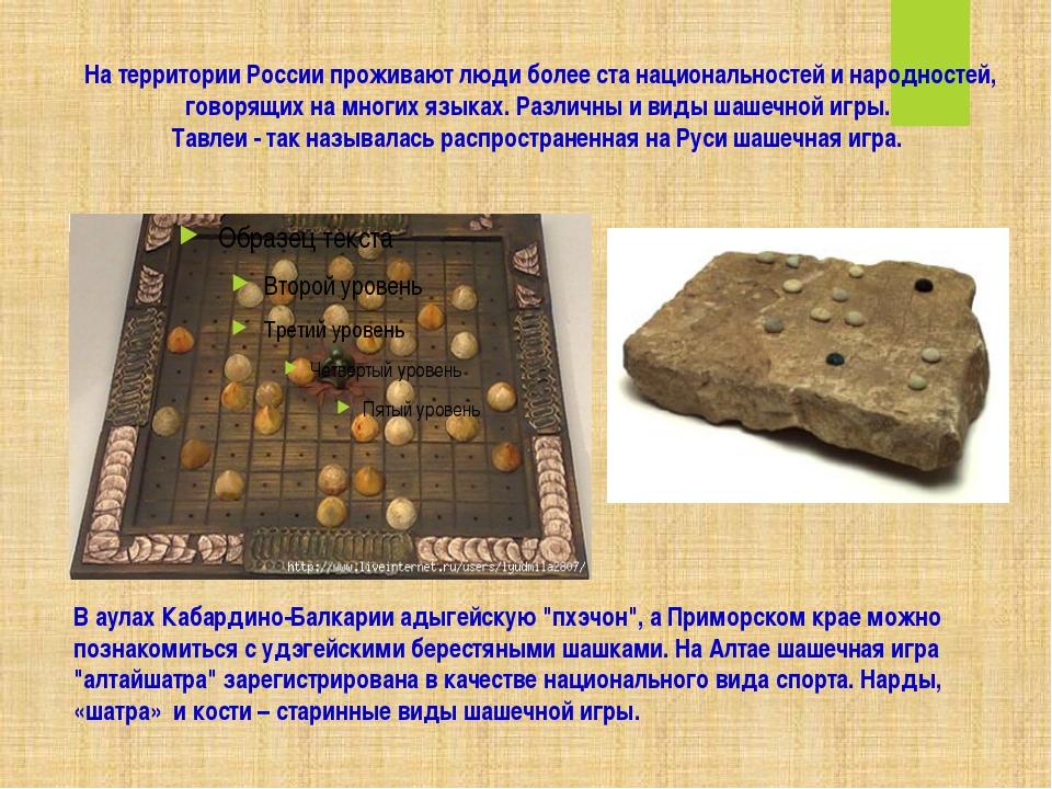 На территории России проживают люди более ста национальностей и народностей,...