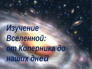 Изучение Вселенной: от Коперника до наших дней