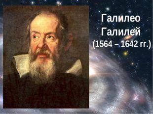 Галилео Галилей (1564 – 1642 гг.)