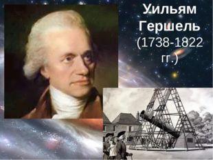 Уильям Гершель (1738-1822 гг.)