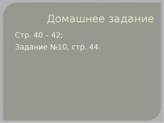 Домашнее задание Стр. 40 – 42; Задание №10, стр. 44.