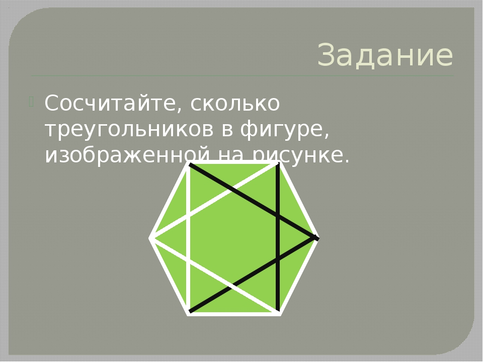 Задание Сосчитайте, сколько треугольников в фигуре, изображенной на рисунке.