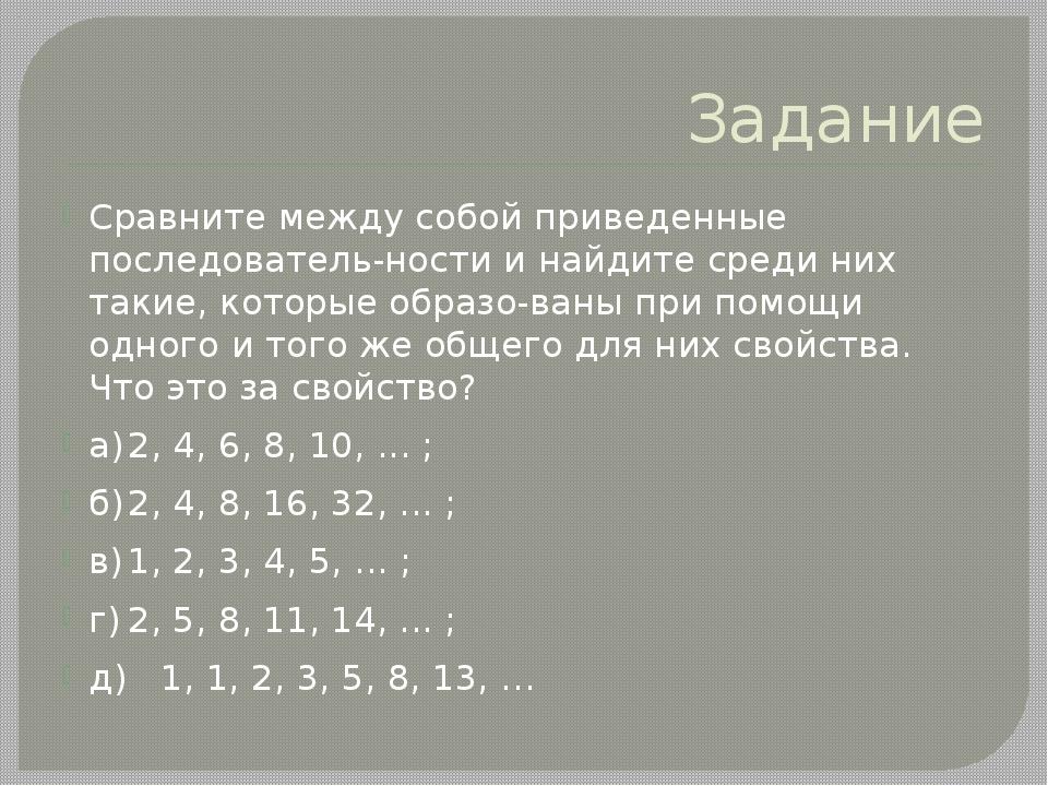 Задание Сравните между собой приведенные последовательности и найдите среди...