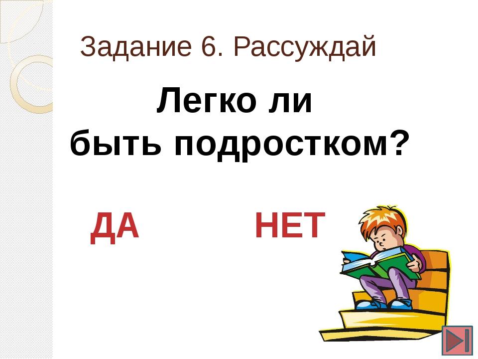 Заполните пропуски в тексте Подростковый период длится с ________ до _______...