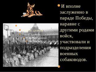 И вполне заслуженно в параде Победы, наравне с другими родами войск, участво