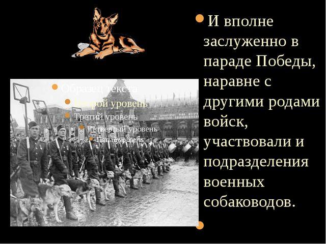 И вполне заслуженно в параде Победы, наравне с другими родами войск, участво...