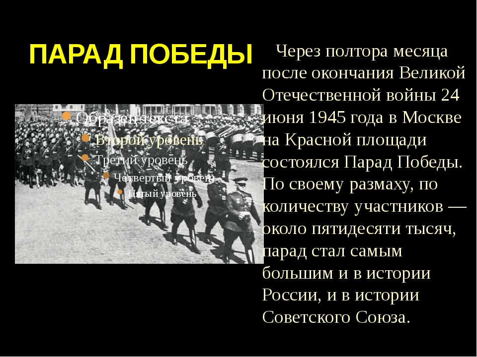 ПАРАД ПОБЕДЫ Через полтора месяца после окончания Великой Отечественной войны...