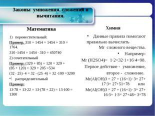 Законы умножения, сложения и вычитания. Математика переместительный: Пример.