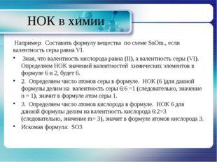 НОК в химии Например: Составить формулу вещества по схеме SnOm., если валентн