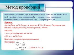 Метод пропорций Пропорция - равенство двух отношений: a/b=c/d , где b и d не