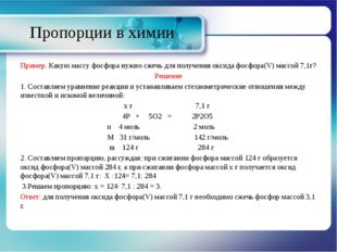 Пропорции в химии Пример. Какую массу фосфора нужно сжечь для получения оксид