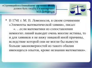 «Стремящийся к ближайшему изучению химии должен быть сведущ и в математике» М