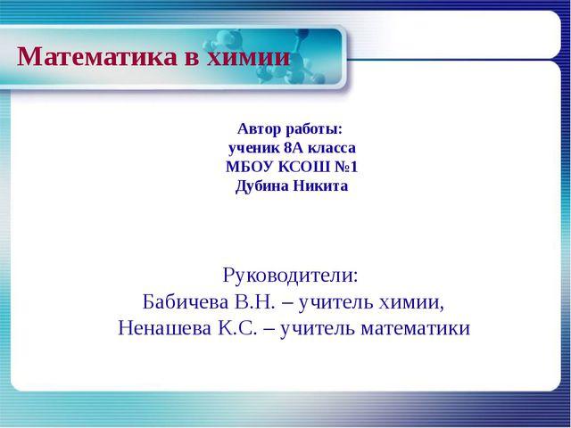 Автор работы: ученик 8А класса МБОУ КСОШ №1 Дубина Никита Руководители: Бабич...