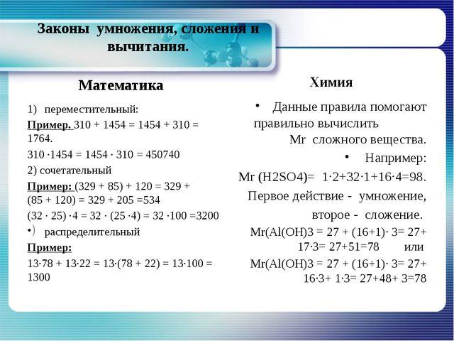 Законы умножения, сложения и вычитания. Математика переместительный: Пример....