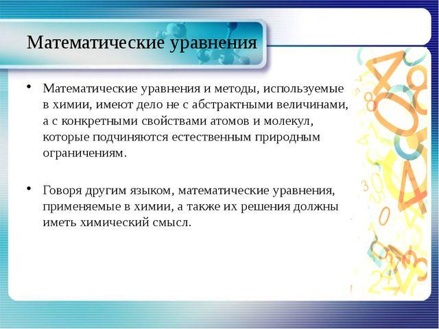 Математические уравнения Математические уравнения и методы, используемые в хи...