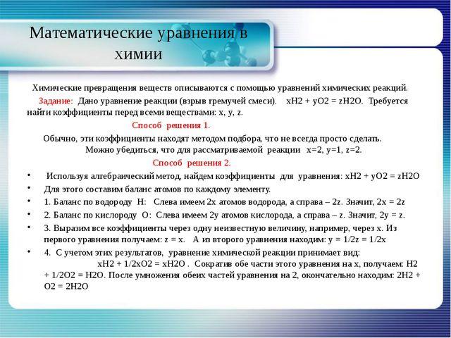 Математические уравнения в химии Химические превращения веществ описываются с...