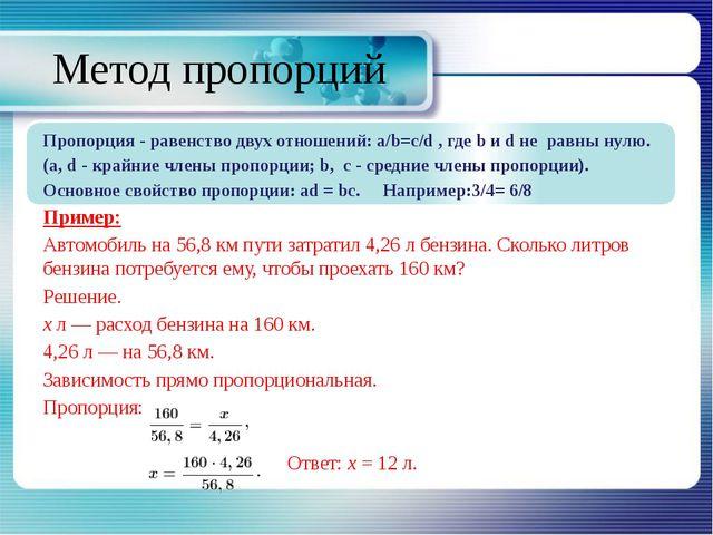 Метод пропорций Пропорция - равенство двух отношений: a/b=c/d , где b и d не...