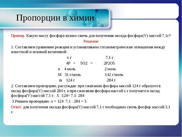 Пропорции в химии Пример. Какую массу фосфора нужно сжечь для получения оксид...
