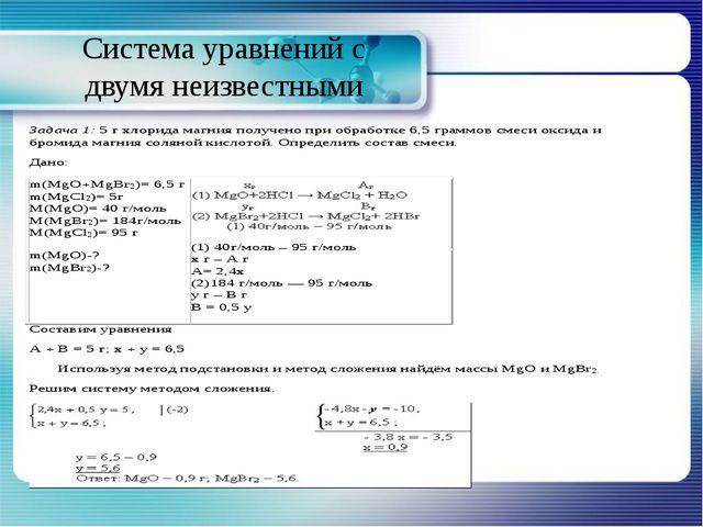 Система уравнений с двумя неизвестными