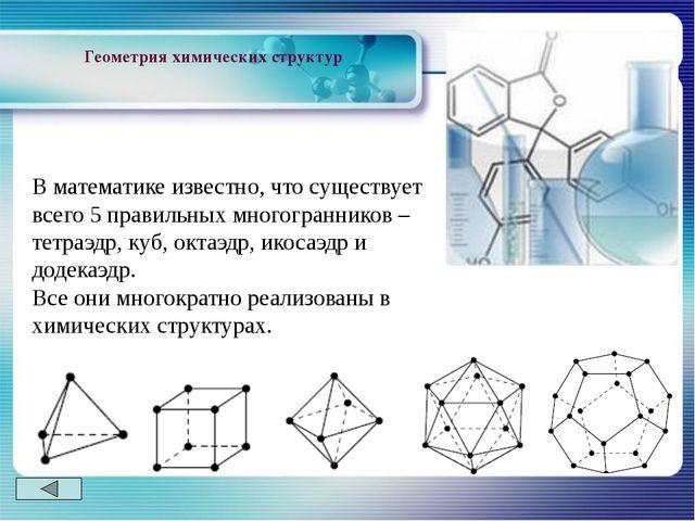 Геометрия химических структур Самый простой правильный многогранник – тетраэ...