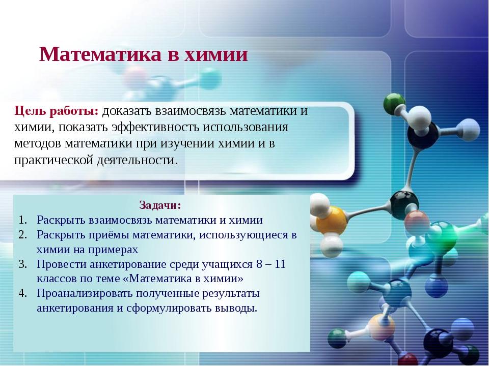 Цель работы: доказать взаимосвязь математики и химии, показать эффективность...