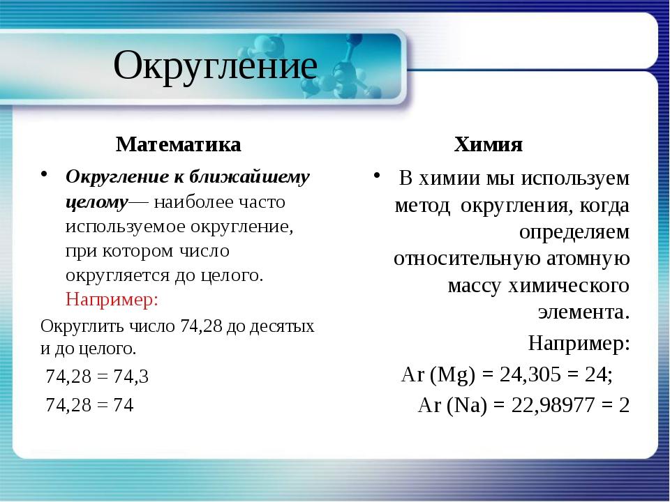 Округление Математика Округление к ближайшему целому— наиболее часто использу...