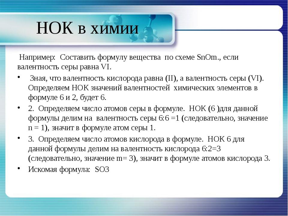 НОК в химии Например: Составить формулу вещества по схеме SnOm., если валентн...