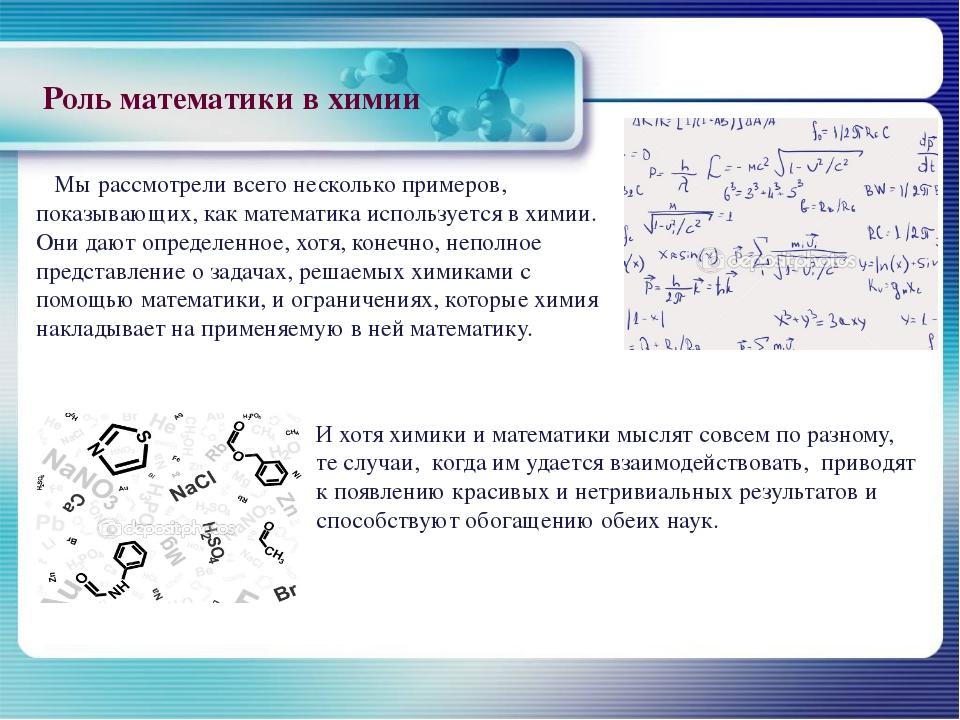 Выводы Для изучения химии необходимы знания математики. Необходимо перед Имен...