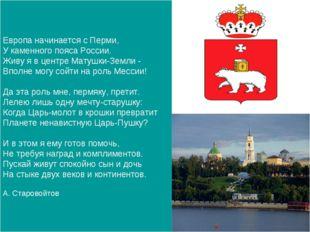 Европа начинается с Перми, У каменного пояса России. Живу я в центре Матушки-