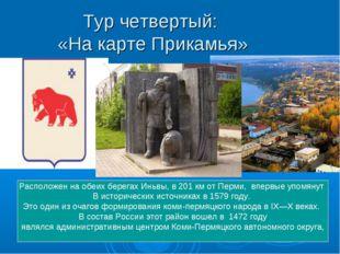 Тур четвертый: «На карте Прикамья» Расположен на обеих берегах Иньвы, в 201 к