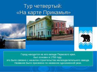 Тур четвертый: «На карте Прикамья» Город находится на юго-западе Пермского кр