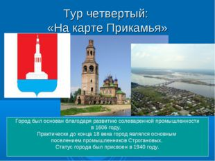 Тур четвертый: «На карте Прикамья» Город был основан благодаря развитию солев