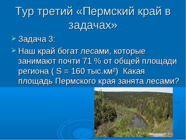Тур третий «Пермский край в задачах» Задача 3: Наш край богат лесами, которые...
