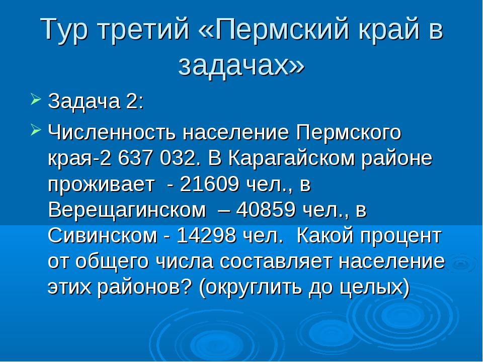 Тур третий «Пермский край в задачах» Задача 2: Численность население Пермског...