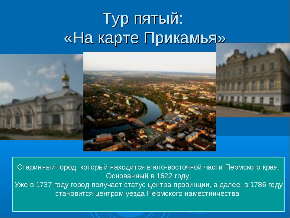 Тур пятый: «На карте Прикамья» Старинный город, который находится в юго-восто...