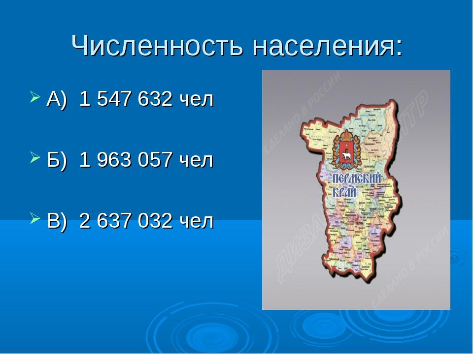 Численность населения: А) 1 547 632 чел Б) 1 963 057 чел В) 2 637 032чел