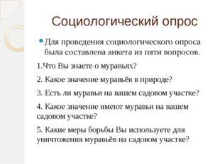 Социологический опрос Для проведения социологического опроса была составлена
