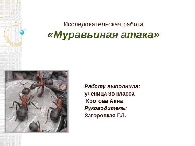 Исследовательская работа «Муравьиная атака» Работу выполнила: ученица 3в клас...
