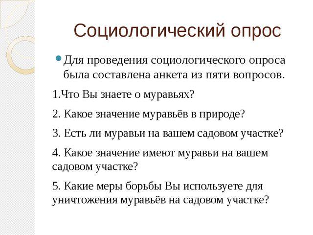 Социологический опрос Для проведения социологического опроса была составлена...