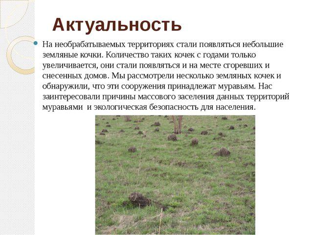 Актуальность На необрабатываемых территориях стали появляться небольшие земля...