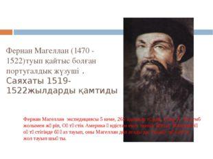 Фернан Магеллан (1470 - 1522)туып қайтыс болған португалдық жүзуші . Саяхаты