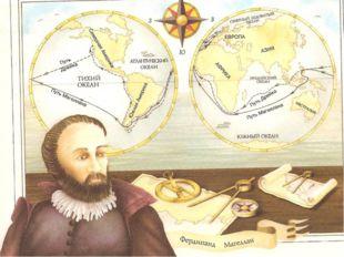 Фернан Магеллан саяхатының маңызы : Жердің шар тәрізді екенін дәлелдеді Тыны