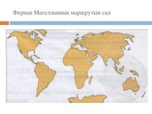 Үй жұмысы: § 1.2 Шоқан Уалиханов туралы хабарлама даярлау (зерттеулері жөнін