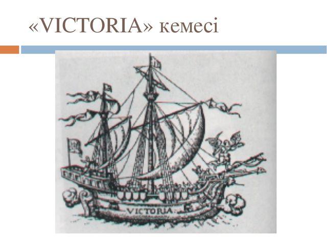 «VICTORIA» кемесі