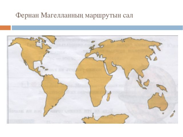 Үй жұмысы: § 1.2 Шоқан Уалиханов туралы хабарлама даярлау (зерттеулері жөнін...