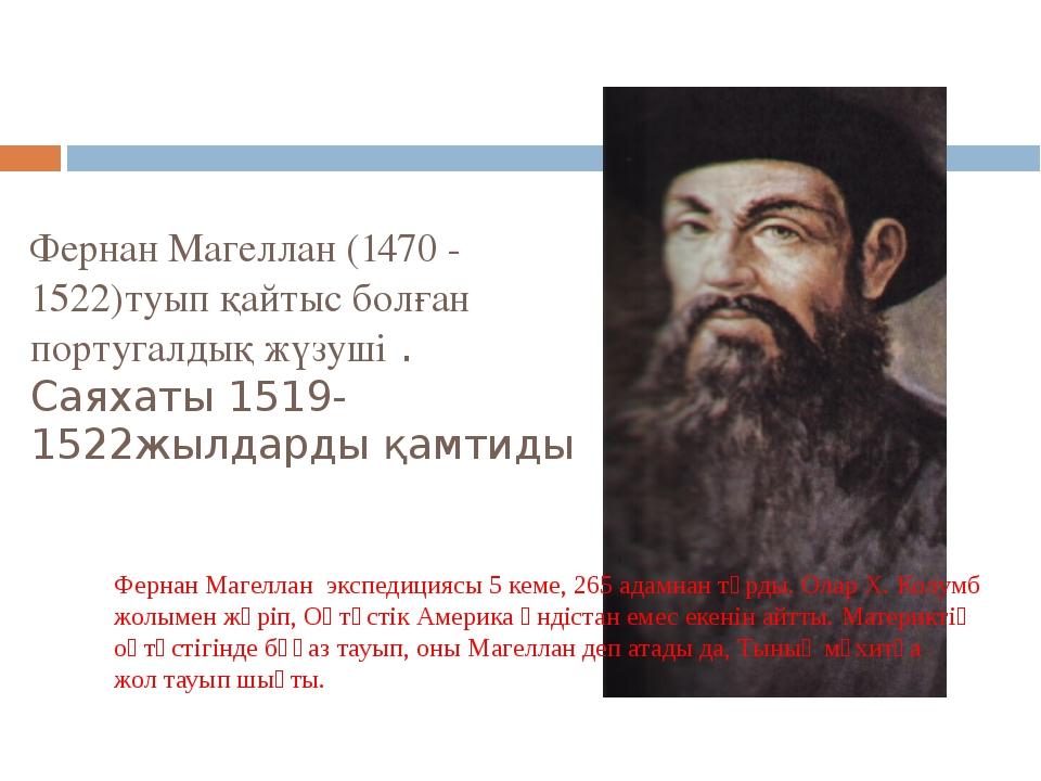 Фернан Магеллан (1470 - 1522)туып қайтыс болған португалдық жүзуші . Саяхаты...