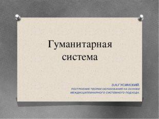 Гуманитарная система Э.Н.ГУСИНСКИЙ. ПОСТРОЕНИЕ ТЕОРИИ ОБРАЗОВАНИЯ НА ОСНОВЕ М