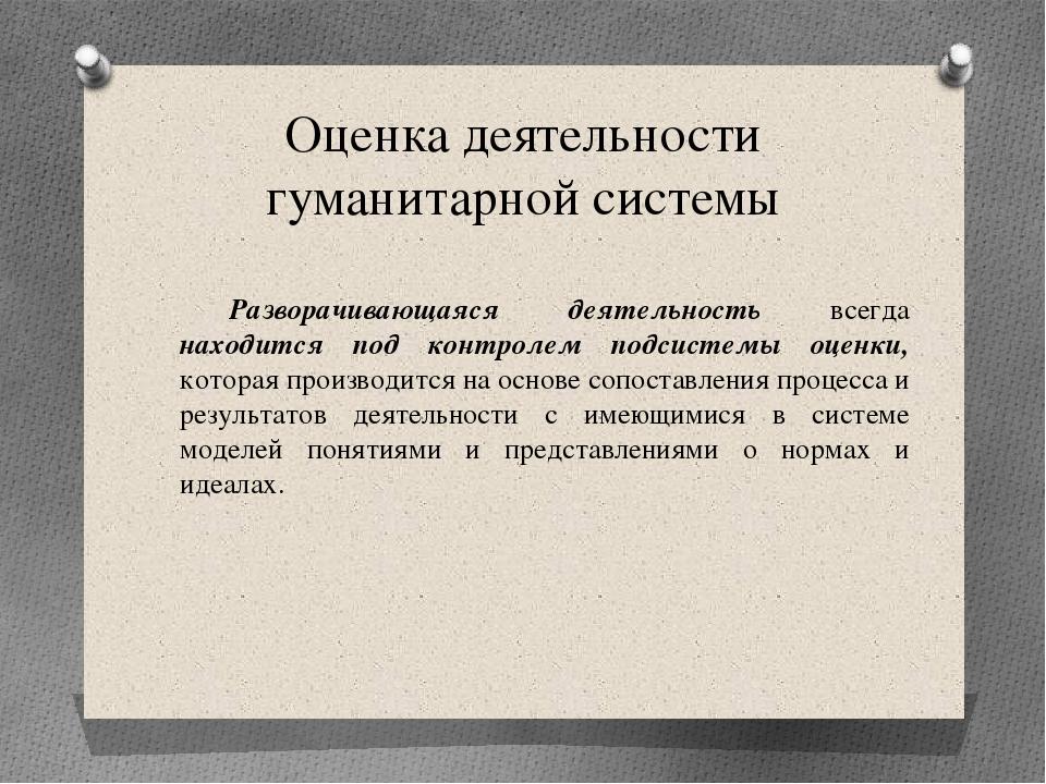 Оценка деятельности гуманитарной системы Разворачивающаяся деятельность всегд...