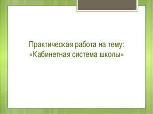 Практическая работа на тему: «Кабинетная система школы»